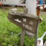 城山・十坊山を示す道標の画像