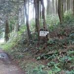 腰岳登山道入口(トラピスト修道院側)の画像