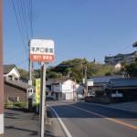平戸口駅前バス停(西肥バス)の画像
