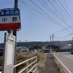 中野バス停(平戸線)の画像