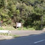 大越バス停そばの鯛ノ鼻への林道入口の画像