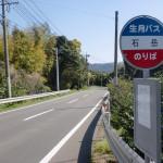石岳バス停(生月バス)の画像