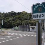 前津吉入口バス停(平戸市ふれあいバス)の画像