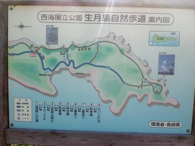再開国立公園 生月島自然歩道 - 案内図の画像
