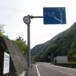三頭トンネルの手前にある「川奥」を示す標識の画像