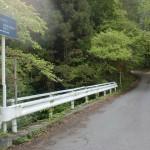 杉王神社前にある竜王山への林道の入口の画像