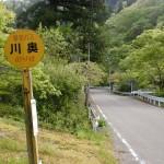 川奥バス停(琴参バス・美合線)の画像