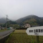法華津峠入口(高森山登山道入口)※県道29号線側の画像