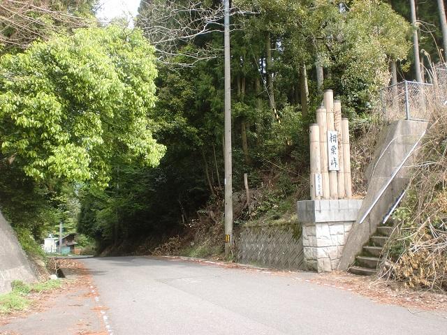 相栗峠の竜王山と大滝山登山口の画像