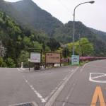 奥の湯公園キャンプ場(奥の湯ふれあいの里)入口前の分岐の画像