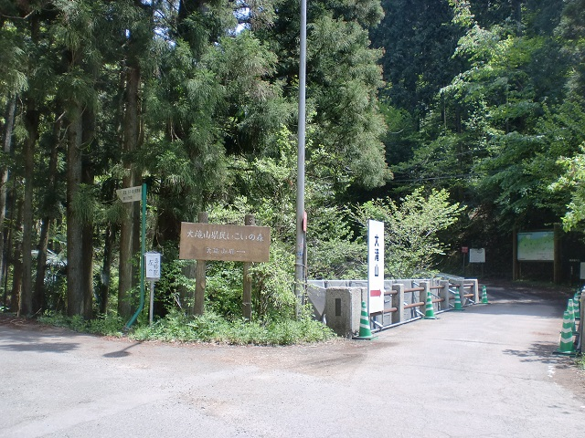 大滝山の登山口 大屋敷橋といこいの森キャンプ場へのアクセス