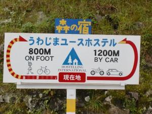 宇和津彦神社のT字路に立てられているうわじまユースホステルを示す道標