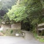 薬師谷渓谷入口(権現山登山口)の画像