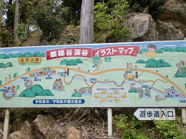 薬師谷渓谷の案内板(宇和島市)の画像