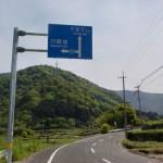 県道34号線から県道102号線(川股池・川股ダム方面)への分岐の画像