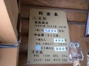 祓川温泉の料金表の画像