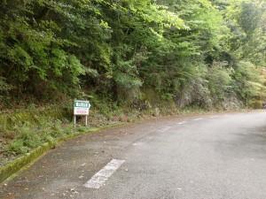 篠山登山口(祓川温泉側)の画像