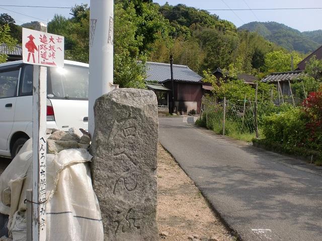 大坂峠遍路道入口手前にある遍路道を示す石柱と道標の画像