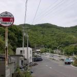 網代バス停(宇和島バス・本網代線)の画像