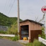 荒樫バス停(宇和島バス・本網代線)の画像