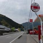 成川バス停(宇和島バス)の画像