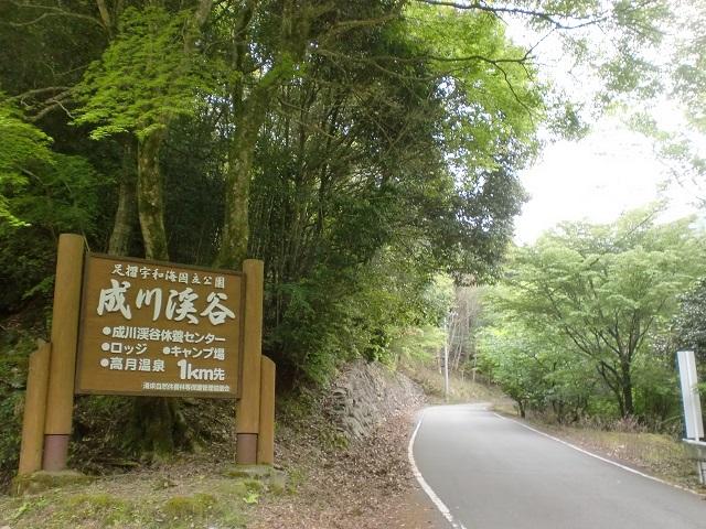 成川渓谷の入口(高月温泉入口)の画像