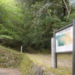 成川渓谷の高月山登山口の画像