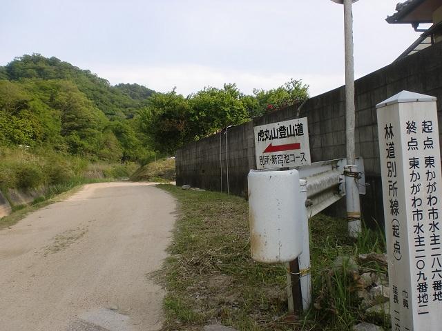 虎丸山の別所新宮池コース登山口の画像