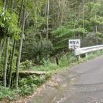 那智山登山口(東かがわ市)