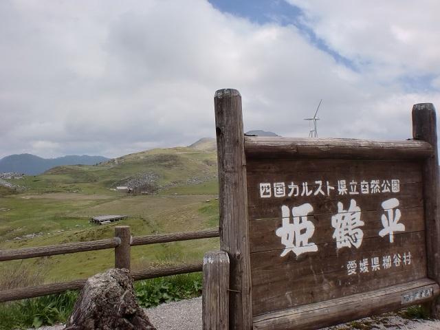 鶴姫平(四国カルスト・五段高原)の画像