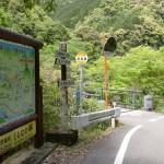 昇雲橋バス停(仁淀川町)の画像
