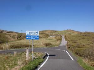 県道328号線から笠取山への分岐地点の画像