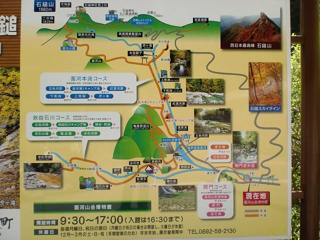 面河渓谷から石鎚山への登山道の案内板の画像