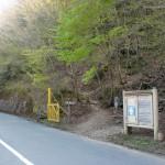 旧寒風山トンネル南口の桑瀬峠登山口(寒風山・伊予富士登山口)の画像
