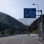 寒風山トンネル南口手前の「石鎚国定公園」「寒風山」を示す標識のある地点の画像