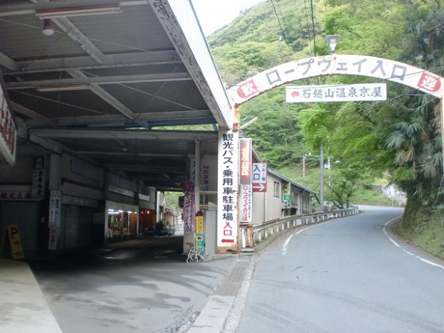 石鎚登山ロープウェイ駅前の温泉入口の画像