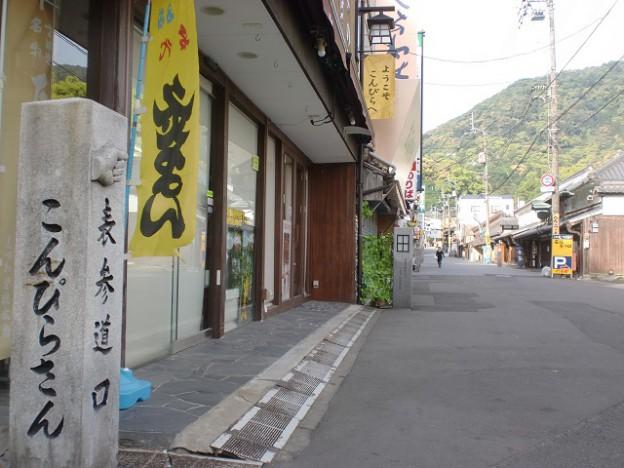金刀比羅宮(こんぴらさん)表参道入口の道標の画像