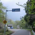 唐岬ノ滝入口前の大きな左カーブ前(国道494号線)の画像