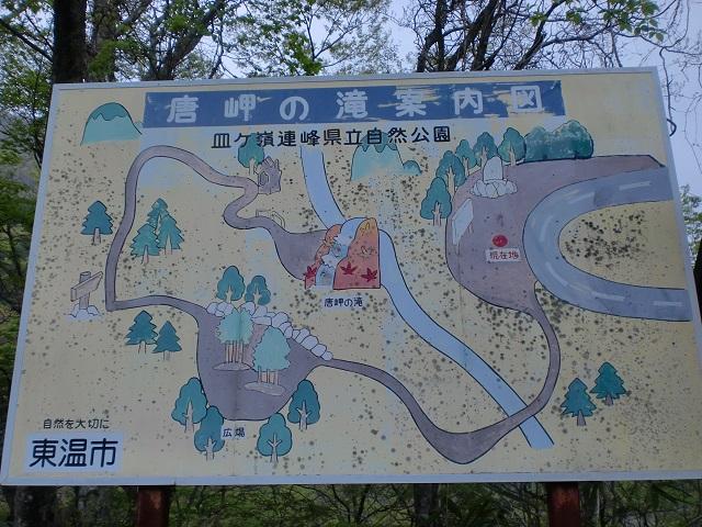 唐岬ノ滝の案内板(東温市)の画像