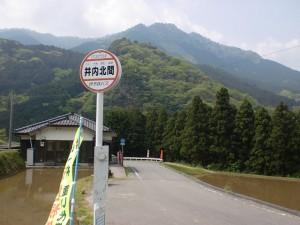 井内北間バス停(伊予鉄バス・井内線)の画像