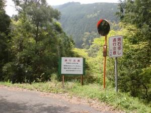 県道210号線から林道梅ヶ谷永子線に変わる地点(林道入口)の画像