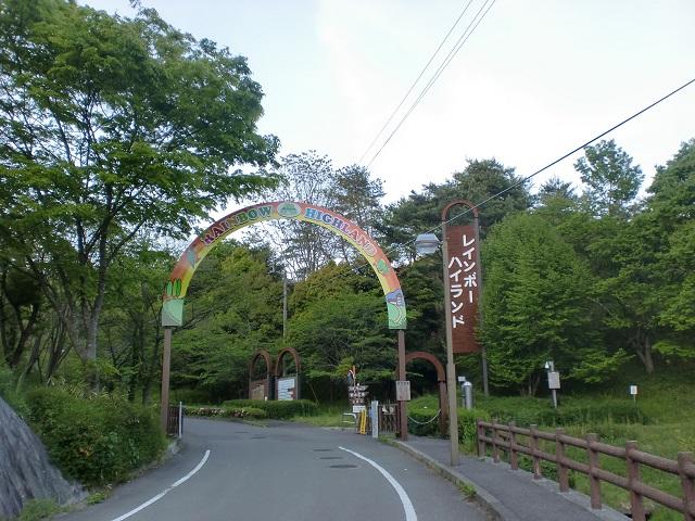 松山市野外活動センター・レインボーハイランドの入口の画像