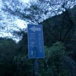 福見川町の三本杉入口に立つ三本杉を示す道標の画像