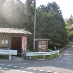 宝入橋バス停(伊予鉄バス)と高縄山入口の案内板の画像