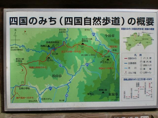 水ヶ峠登山口に設置されている四国のみち(四国自然歩道)の案内板の画像