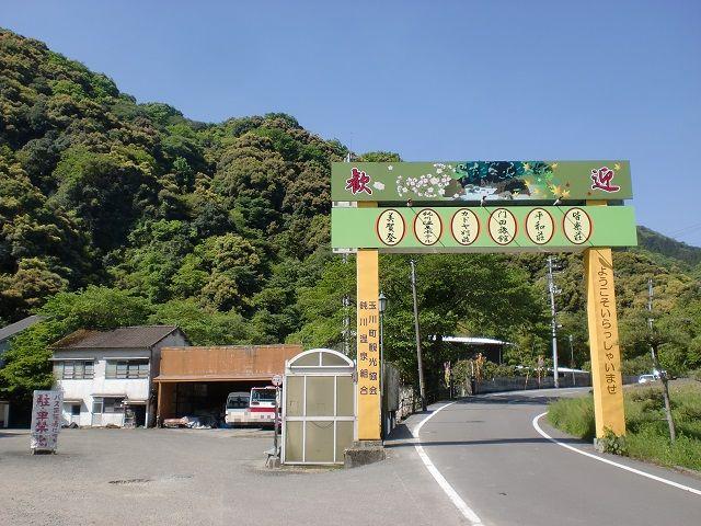 鈍川温泉バス停(せとうちバス)と鈍川温泉の入口ゲートの画像