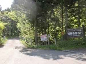 鈍川温泉と楢原山登山口の中間地点にある楢原山登山口の標識の画像