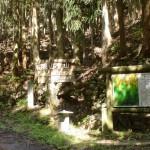 楢原山登山口(上木地登山口)※鈍川温泉側の画像