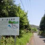笠松山登山口手前にある野々瀬古墳群の画像