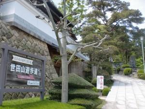 栴檀寺境内入口にある世田山の遊歩道を示す案内板の画像